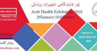 عرب هلث,تور عرب هلث,نمایشگاه عرب هلث,تور عرب هلث دبی,نمایشگاه عرب هلث دبی,تور نمایشگاه عرب هلث,تور نمایشگاه عرب هلث دبی,عرب هلث 2017