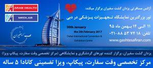 تور عرب هلث,نمایشگاه تجهیزات پزشکی دبی 2017,نمایشگاه عرب هلث دبی 2017,تور عرب هلث دبی,تور نمایشگاه تجهیزات پزشکی,تور نمایشگاه عرب هلث 2017