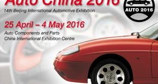 نمایشگاه خودرو پکن چین