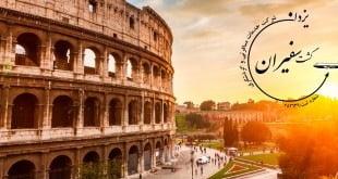 هتل های رم ایتالیا - هتل های ارزان رم ایتالیا