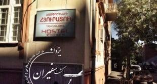 تیتر هاستل ارمنستان