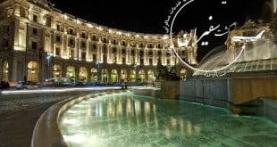 هتل بسلو آلف لاکساری رم