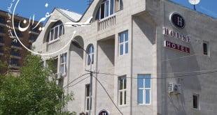 هتل هاوس ارمنستان