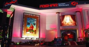 رستوران آبشار دبی