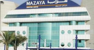 مرکز خرید مزایا دبی