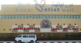 مرکز خرید outlet mall دبی