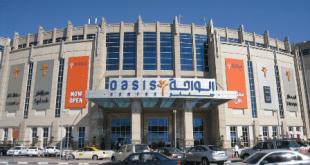 مرکز خرید الواحه دبی