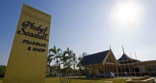 موزه صدف های دریایی پوکت تایلند