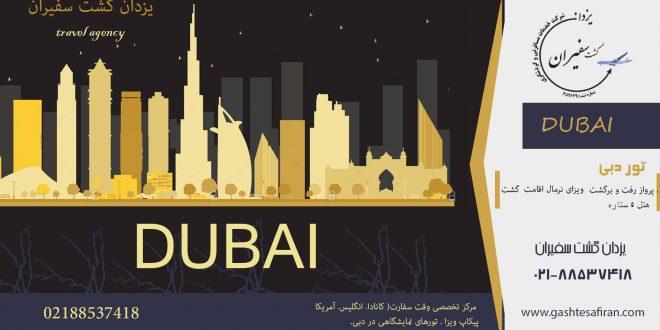 تور نمایشگاهی دبی