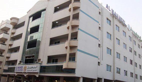 هتل آپارتمان الناخیل دبی-Al Nakheel Hotel Apartments | یزدان گشت سفیران