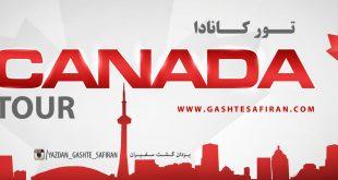 تور کانادا نوروز 96 - تور کانادا پاییز 95 - تور ویژه کانادا - یزدان گشت سفیران