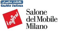 نمایشگاه مبلمان میلان,Salone del Mobile,تور نمایشگاه مبلمان میلان,نمایشگاه مبلمان,تور نمایشگاه مبلمان,تور نمایشگاهی میلان,تور نمایشگاهی
