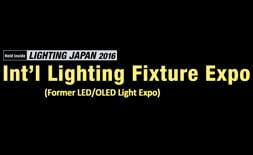 نمایشگاه نورپردازی ژاپن,تاریخ نمایشگاه نورپردازی ژاپن,محصولات نمایشگاه نورپردازی ژاپن,خدمات نمایشگاه نورپردازی ژاپن