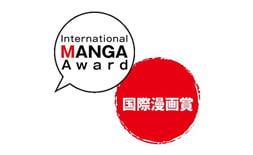 جایزه بین المللی مانگا,تاریخ جایزه بین المللی مانگا,ژاپن جایزه بین المللی مانگا,خدمات جایزه بین المللی مانگا,محصولات جایزه بین المللی مانگا