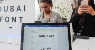 طراحی فونت شهری مایکروسافت برای دبی,خط دبی,فونت شهری دبی,فونت مخصوص دبی,درباره دبی,شگفتی های دبی,اطلاعات دبی,همه چیز درباره دبی
