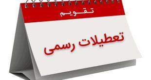 تعطیلات رسمی دبی,دبی تعطیلات رسمی,تعطیلات دبی,روزهای تعطیل دبی,دبی روزهای تعطیل,تور دبی,سفر به دبی,رزرو تور دبی,قیمت تور دبی
