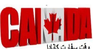 دفتر های وک کانادا,دفتر های انگشت نگاری کانادا,سفارت های کانادا,سفارت کانادا,کنسولگری کانادا,کانادا,انگشت نگاری کانادا