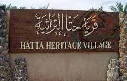 دهکده میراث حتا,درباره دهکده میراث حتا,دیدنی های دهکده میراث حتا,آدرس دهکده میراث حتا,دیدنی های دبی,مکان های دیدنی دبی,مراکز تفریحی دبی