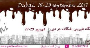جشنواره های دبی,نمایشگاه های دبی,جشنواره و نمایشگاه های دبی,تور نمایشگاهی دبی,تقویم نمایشگاهی دبی,تاریخ نمایشگاه های دبی,درباره دبی