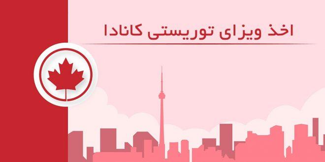 اولین قدم در اخذ ویزا کانادا,ویزا کانادا,ویزای کانادا,ویزای مولتی کانادا,ویزا توریستی کانادا,اخذ ویزا کانادا,اخذ ویزای مولتی کانادا