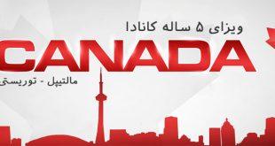 قوانین جدید ویزای توریستی کانادا,ویزای توریستی کانادا,قوانین کانادا,اقامت کانادا,ویزا مولتی کانادا,ویرای کانادا,ویزا کانادا